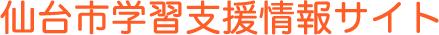 仙台市学習支援情報サイト